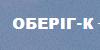 ОБЕРІГ-К, ТОВ