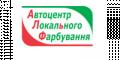 Логотип Автоцентр Локального Фарбування