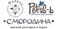 Логотип Perets, Смородина, Petrus-ь, група ресторанів