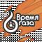 Логотип Время газа