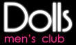 Вакансии Dolls Men's Club, Стриптиз клуб