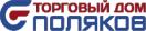 Вакансии Торговый Дом Поляков, ЧП