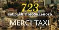 Логотип Mersi Taxi