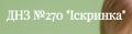"""Детский сад №270 """"Искорка"""""""