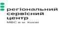 Логотип Регіональний сервісний центр МВС в м. Києві