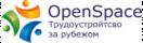 Вакансии OpenSpace, сеть агентств по трудоустройству за рубежом