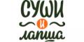 Логотип Суши & Лапша