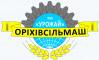 Ореховсельмаш, ООО