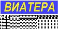 Логотип Виатера, ООО