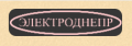 Электромонтаж Днепр
