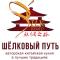 Логотип Шелковый Путь, ресторан
