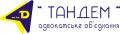 Логотип Тандем, адвокатское объединение