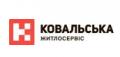 Логотип Ковальська-Житлосервіс, ТОВ