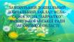 Логотип Зайчатко, ДНЗ № 274