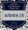 Логотип Альфа СБ, ООО