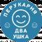 Логотип Два ушка, парикмахерская