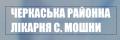 Логотип КНП ЧРЛ с. Мошни