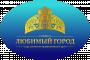Логотип Любимый Город, АН